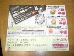 lotteria.JPG
