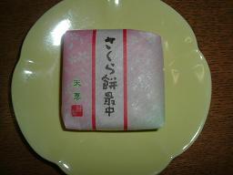 sakuramonaka.JPG